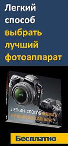 книга Как выбрать фотоаппарат
